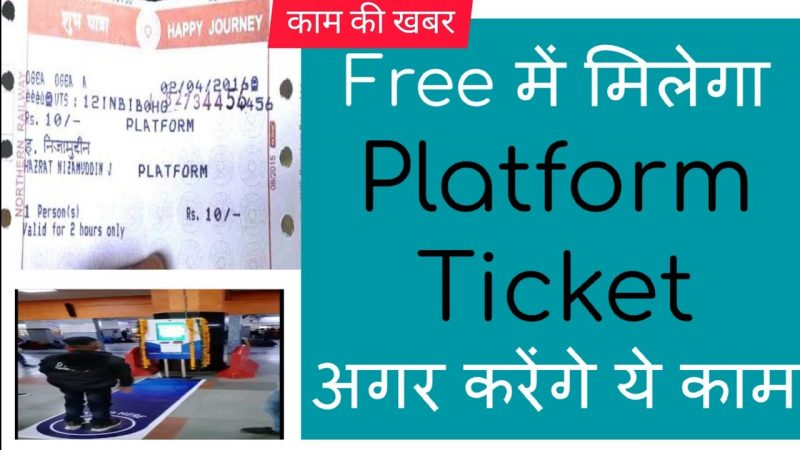 Now get Free Platform Tickets for Railway Stations in India